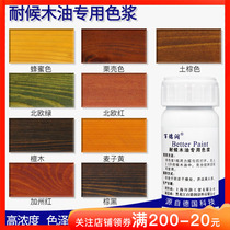 Bide run wood wax oil wood color pulp wood rub color treasure wood highlight wood grain anti-corrosion wood paint wood paint color