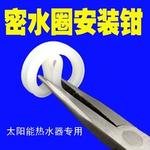 Solar water heater tight water ring installed pliers cleaning solar tool water heater cleaning tool.