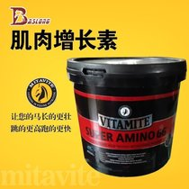 MITAVITE muscle growth agent muscle growth hormone horse nutrition promote muscle growth BCL563608