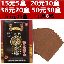 Genuine Nine Nine bone margin and far-infrared pain can be affixed to each box 8 stickers 10 boxes of 20 yuan