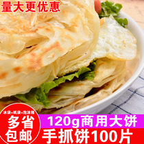 Haihui original hand grasping bread dough skin 120 grams of commercial flatbread 100 Taiwan breakfast egg pancake hand-torn pancakes
