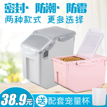 Dog food barrels pet food storage barrels sealed storage tank cat food dog food moisture storage box pet food storage box cat food barrels