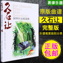 Hisaishi let Piano Works collection Hisaishi let piano music Miyazaki Hayao piano music collection animation works Book Japanese anime songs original kikuji langs summer spirited away ghost Princess Dragon