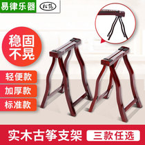 Guzheng frame solid wood shelf portable kite stand folding piano vertical a bracket legs home high-grade herringbone a-type piano frame