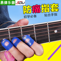 Guitar left finger guitar anti-pain finger finger play guitar finger guitar string finger finger