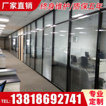 Office glass partition wall high partition wall soundproof wall aluminum alloy hollow tempered glass built-in shutter partition