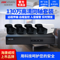 Hai Kang Wei as 1.3 million monitoring equipment set 2 4 8 coaxial high-definition Night Vision Home Camera package