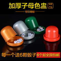 KTV dice bar dice盅 nightclub color盅 shake color sieve Cup stall rejection Cup set Night Entertainment