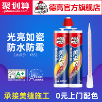 Degao us seam agent Home us seam glue ten US seam brand tile floor tile grouting waterproof construction grouting agent
