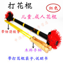 Shenao wood handle with non-slip hose fitness flower stick beginner childrens elderly flower stick