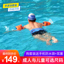 Floating safety swimming arm ring adult learning swimming artifact floating board beginner back drift children floating board training equipment