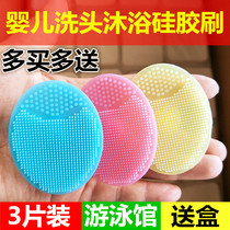 Baby silicone shampoo brush artifact baby bath massage brush wash hairbrush comb bath wipe head scale fetal scale