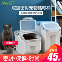 Maidun pet grain storage bucket storage box dog food bucket cat food moisture-proof seal tank Home large thickening large capacity tube
