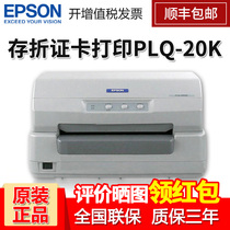 EPSON Epson PLQ-20K printer passbook ticket real estate card certificate of Registration Certificate of Registration Certificate of Registration Certificate of Registration Certificate of Registration Certificate of Registration Certificate of Registration Certificate of Registration Certificate of Registration Certificate of Registration Certificate of Registration Certificate of Registration Certificate of Registration Certificate of Registration Certificate of Registration Certificate of Registration Certificate of registration certificate