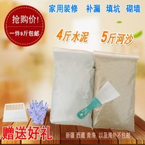 Pouch bulk cement sand wall repair quick-drying cement toilet trap decoration cement mortar home