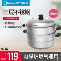 Midea steamer household three-layer thick stainless steel steamed fish steamed bread soup pot induction cooker gas stove steamer tray