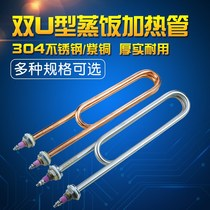 Double U-shaped steaming cabinet heating tube steam stove electric heating tube sink heating tube cleaning machine heating wire 380V