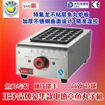 Prince West kitchen electric fish ball furnace octopus shrimp egg octopus burning machine commercial small ball machine to send gifts