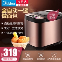 Midea Midea MM-ESC1510 bread machine home automatic multi-function intelligent double sprinkle yeast