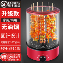 Electric kebab machine household commercial smokeless barbecue machine electric kebab Sheng Sheng automatic Rotary indoor barbecue stove