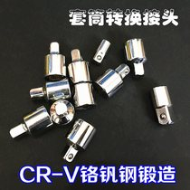 CR-V chrome vanadium steel sleeve conversion Head 1 2 turn 38 Turn 1 4 large fly in the fly small fly sleeve head
