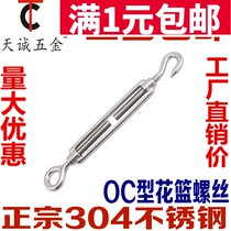304 stainless steel basket screws steel wire rope tensioner chain tensioner open basket screws m5mm