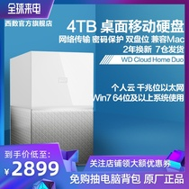 WD Western Digital My Cloud Home Duo 4T network storage personal cloud storage private cloud disk 4tb Home Home smart cloud WIFI US