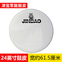 Jin Bao 24-inch snare drum white transparent translucide Army Drums Drums Young Pioneers Instruments de musique
