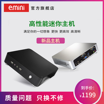 E mini Lifan EH44 core mini host computer i5i7 mini computer minipc living room entertainment computer desktop