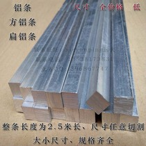 6061-T6 aluminum strip aluminum row aluminum block aluminum block alloy aluminum strip row 3mm-150mm zero cut