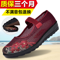 Summer old Beijing shoes old womens shoes soft non-slip breathable mesh shoes casual middle-aged large size grandma shoes