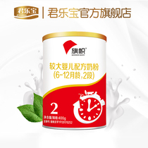 Junle Bao official flagship store flag milk powder 2 larger baby milk powder two-stage 400g*1 cans