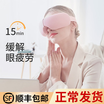 Eye massage instrument eye protection hot compress Steam Eye Mask intelligent removal alleviate fatigue eye bag artifact