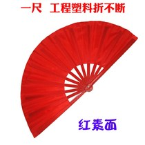 Fan Kung Fu fan bamboo bone plastic bone ring fan martial arts early practice gold red Phoenix peony Yin Yang Fan