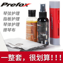 Prefox guitar care care package care string oil string derusting pen cleaner fingerboard musical instrument string oil pen