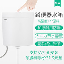 Water tank household bathroom squat toilet flushing toilet tank energy-saving flushing water tank flushing toilet squatting pit large momentum