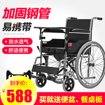 Jumping wheelchair h005b folding portable toilet with elderly disabled elderly hand-propelled wheelchair car portable