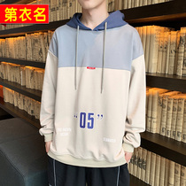 Hooded sweater men fight color casual loose clothes Korean version of the trend ins Super fire autumn T-shirt men