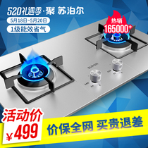 Supor QS505 gas stove gas stove double stove embedded gas stove liquefied gas stove desktop household