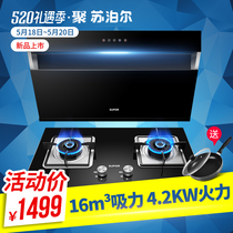 Supor DJ1C2 B15 range hood gas stove package smoke machine stove set combination smoke stove side suction