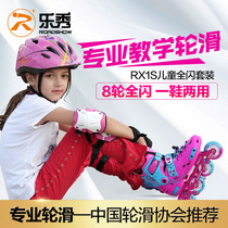Le show RX1S skates childrens full outfit beginner 3-5-6-8-10-year-old roller skates men and women straight skate shoes