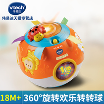 vtech VTech joy turn around the ball sound and light music ball can be circled baby toys early teaching crawling ball