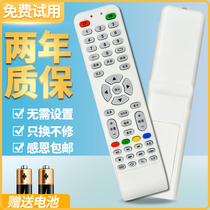 GAOPU GOP remote control LCD TV remote control smart network TV remote control DYY HK ace ace world SAMNOSMN Kang under CINHPEE Chang Hong