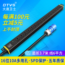 Datang guards DT91162 cabinet PDU socket 16-hole multi-purpose hole lightning protection industrial aviation plug