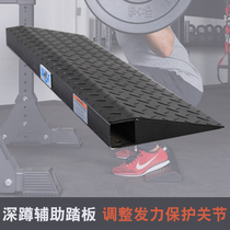 Professional weightlifting fitness equipment squat assist pedal to relieve joint stress improve body stability adjust hair force