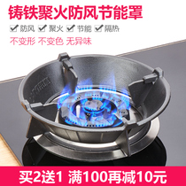 Cast-iron gas stove fire windproof energy-saving cover household gas stove windscreen windshield gather energy plate universal bracket