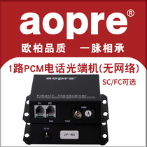 AOPRE Ober 1 telephone optical end machine PCM voice-to-fiber FC SC single-mode single-mode pure phone 1 price