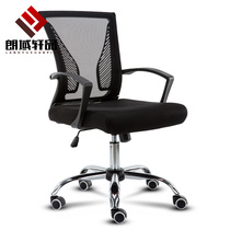 Computer chair Home seat mesh office chair simple bow staff chair dormitory chair swivel chair ergonomic chair