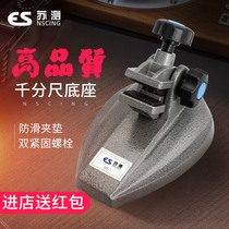 The number of substrates of the sub-measured micrometers is shown to be the micrometer bracket base thousand-micrometer fixed seat sub-centimeter measuring seat.