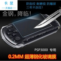 psp3000 tempered film ultra-thin tempered glass film psp anti-scratch screen protective film psp2000 HD film.